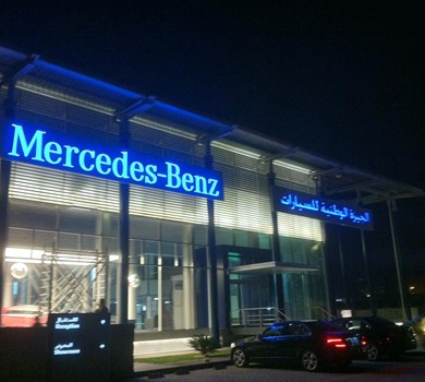 GNA MERCEDES-BENZ SHOWROOM